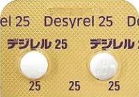 デジレル錠25mg