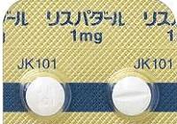 リスパダール錠1mg