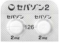セパゾン錠2mg