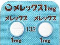メレックス錠1mg